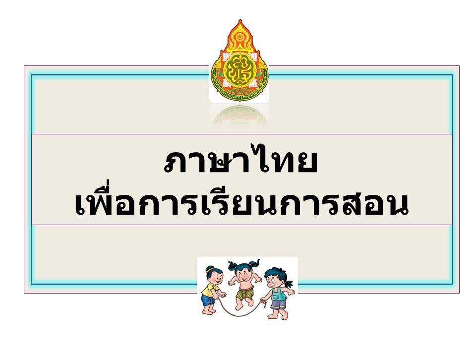 ภาษาไทย เพื่อการเรียนการสอน