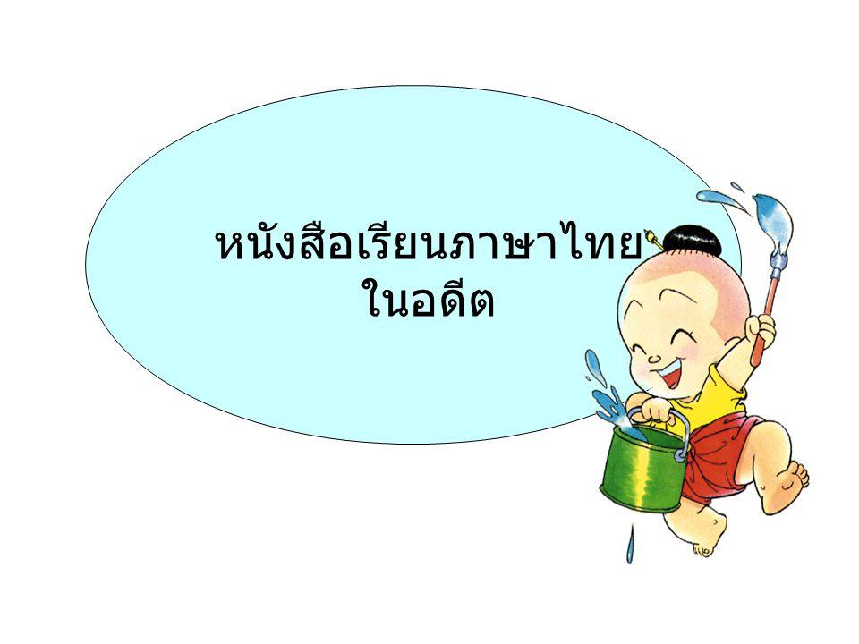 หนังสือเรียนภาษาไทย ในอดีต