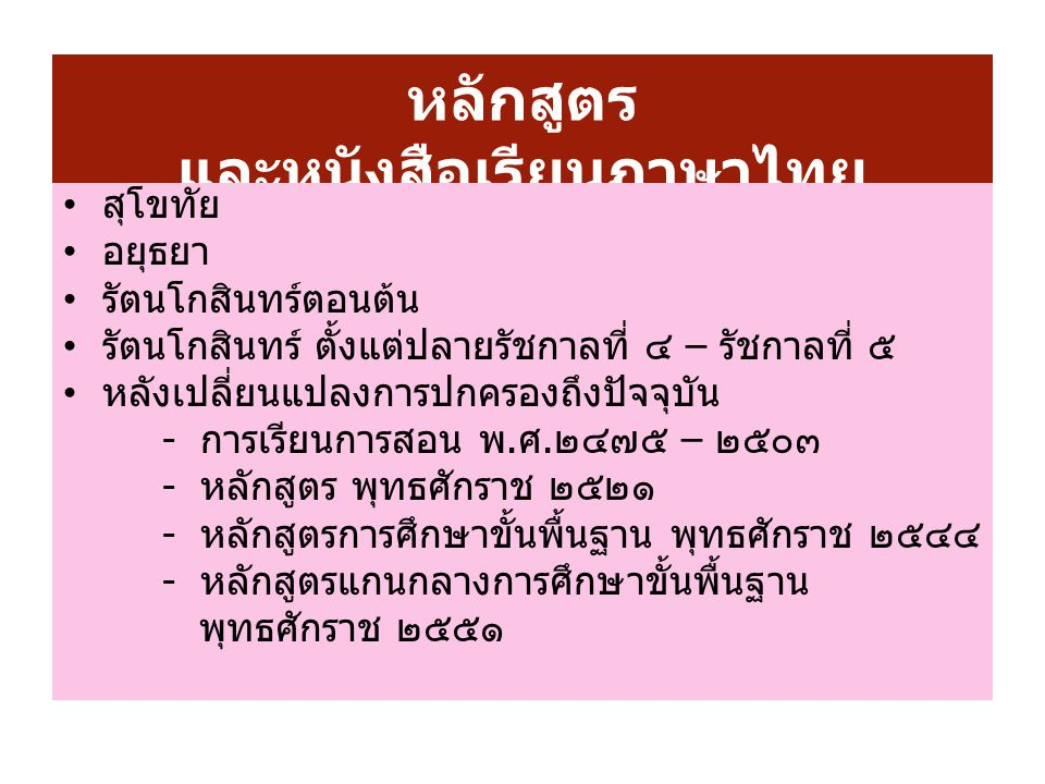 หลักสูตร และหนังสือเรียนภาษาไทย