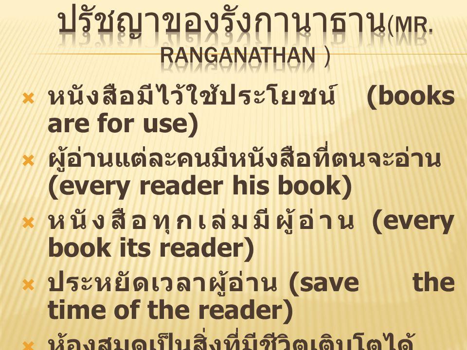 ปรัชญาของรังกานาธาน(Mr. Ranganathan )
