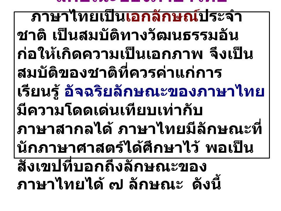 ลักษณะของภาษาไทย