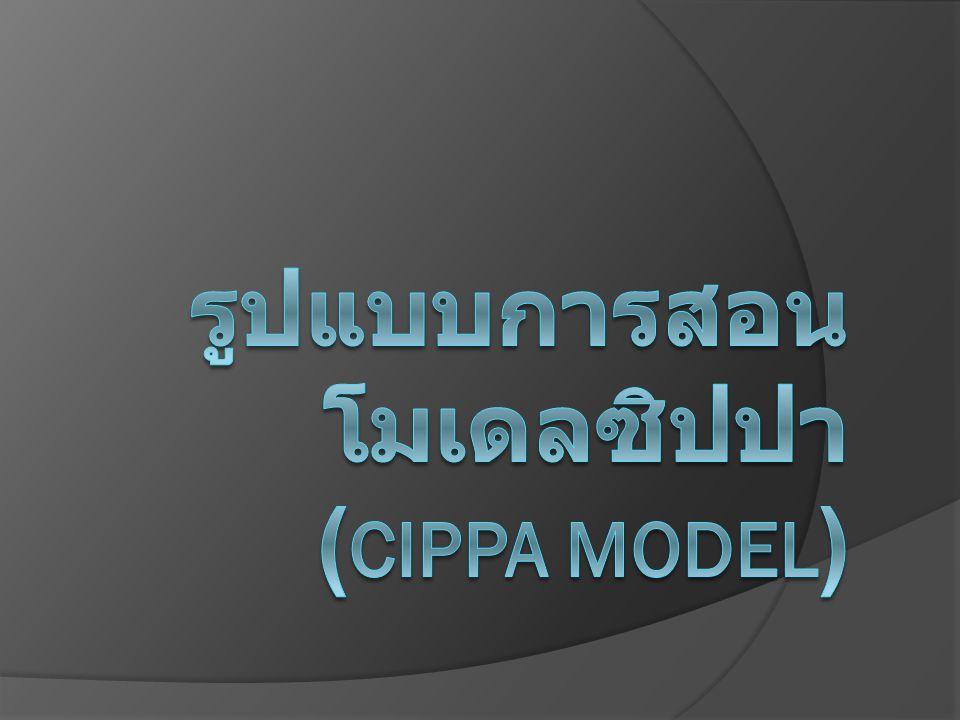 รูปแบบการสอนโมเดลซิปปา (CIPPA Model)
