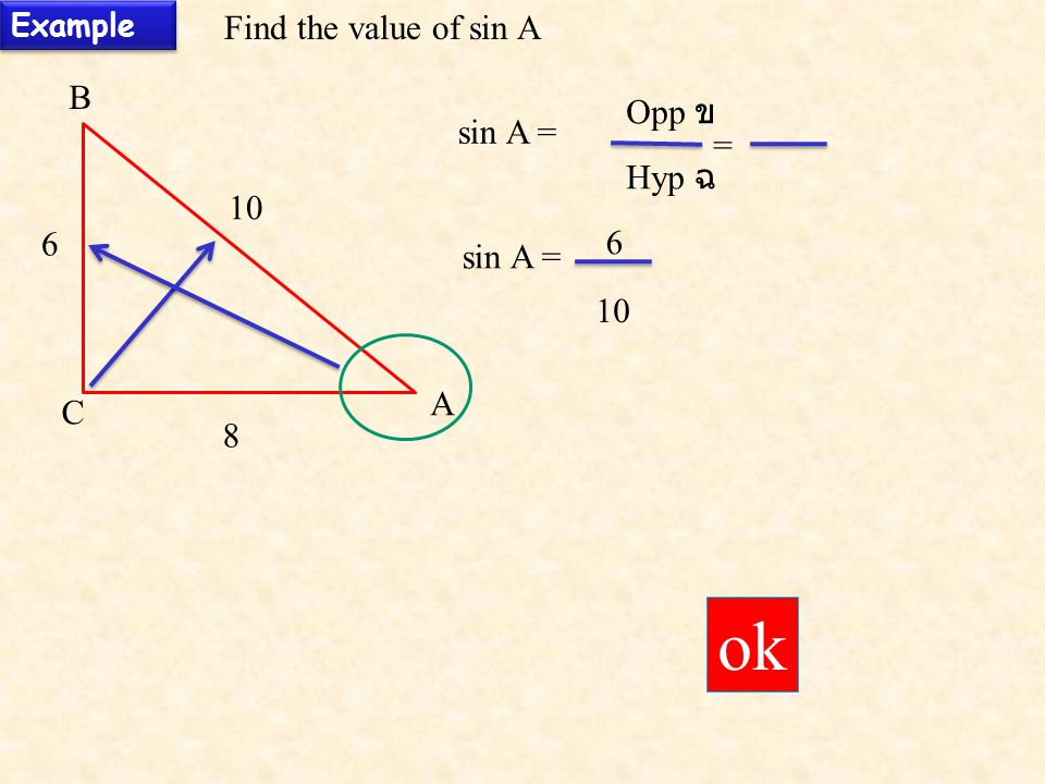 ok Find the value of sin A B Opp ข sin A = = Hyp ฉ 10 6 6 sin A = 10 A