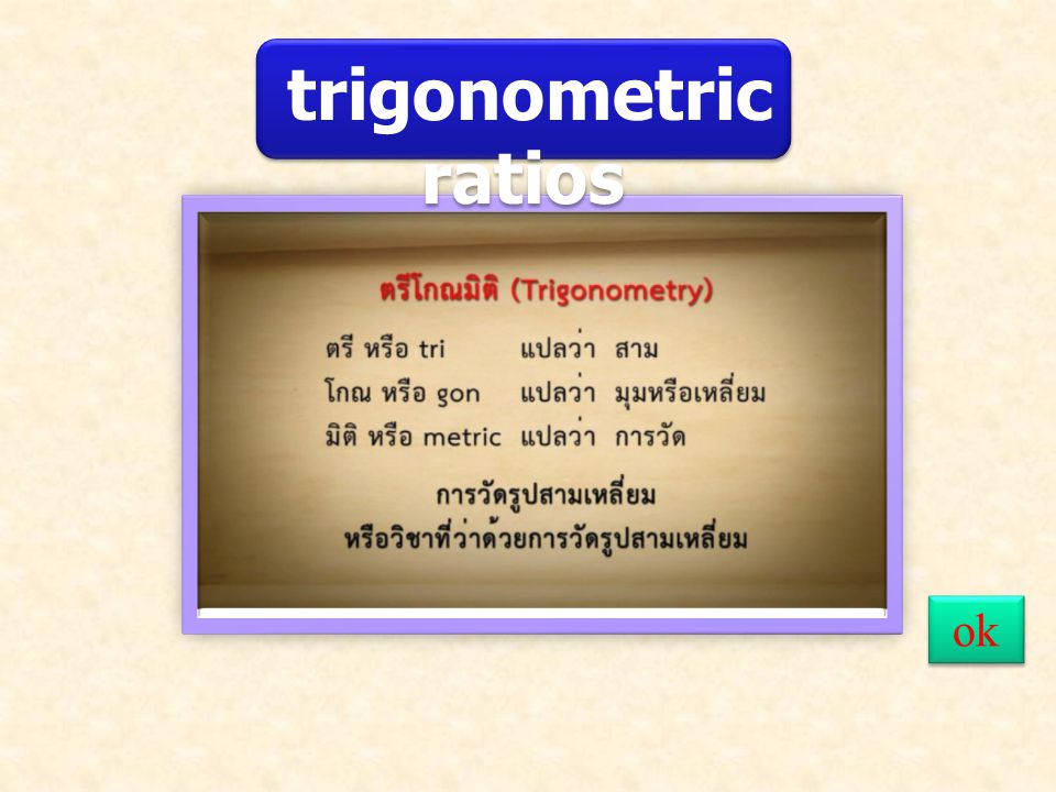 trigonometric ratios ok