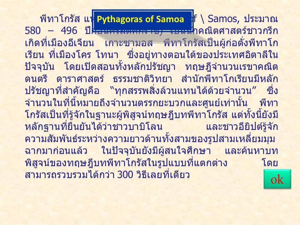 Pythagoras of Samoa