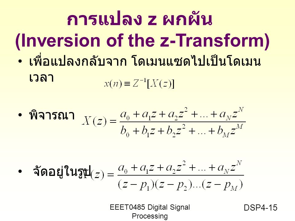 (Inversion of the z-Transform)