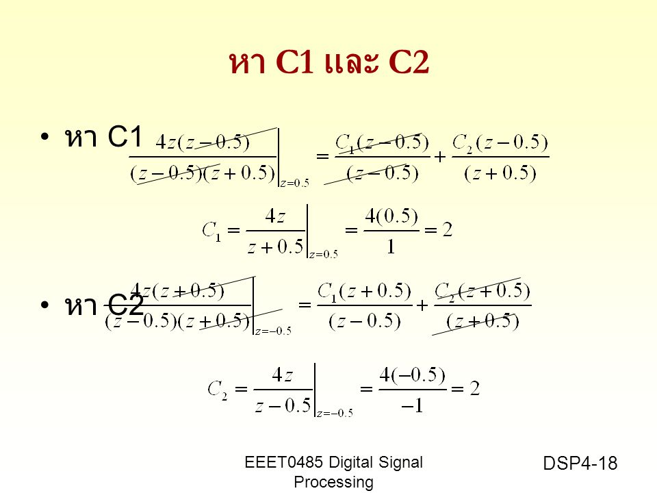 หา C1 และ C2 หา C1 หา C2 EEET0485 Digital Signal Processing