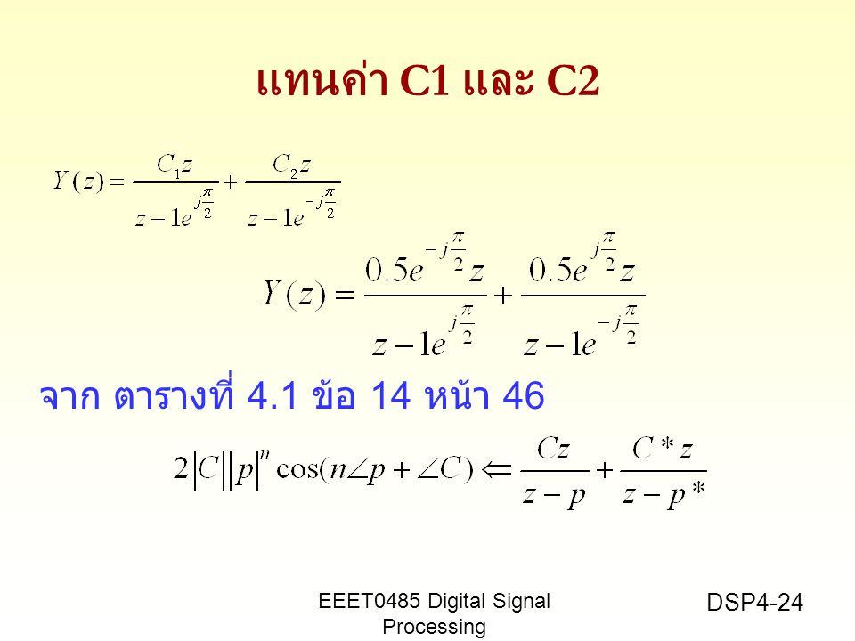 แทนค่า C1 และ C2 จาก ตารางที่ 4.1 ข้อ 14 หน้า 46