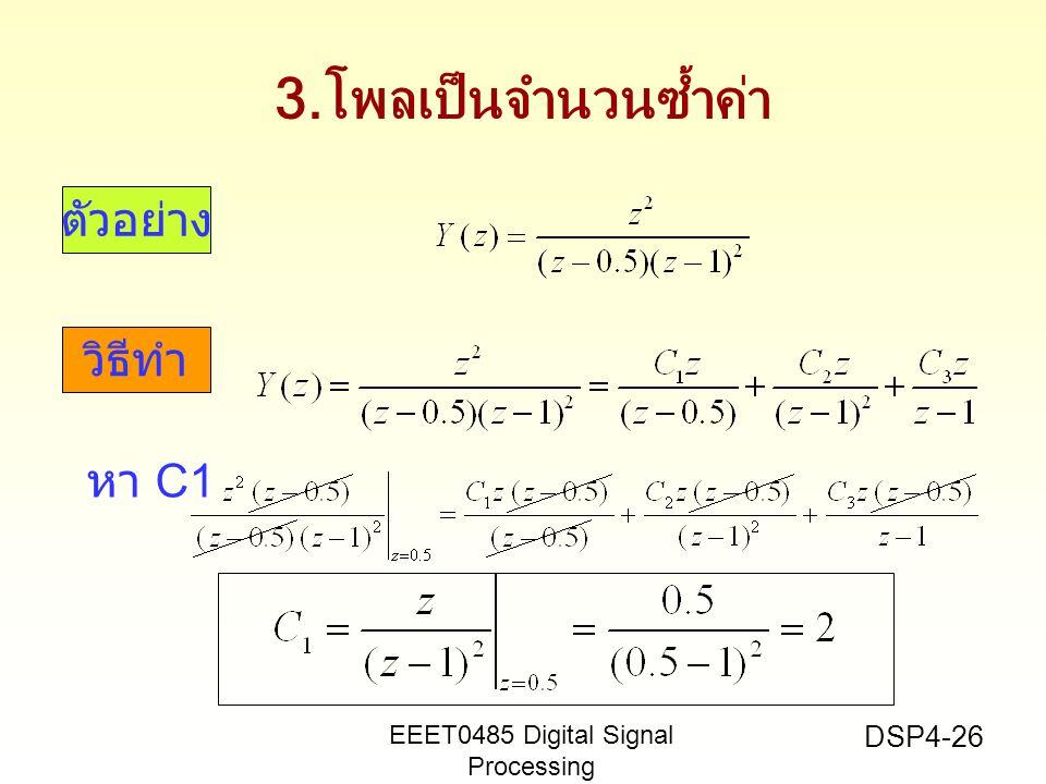 3.โพลเป็นจำนวนซ้ำค่า ตัวอย่าง วิธีทำ หา C1