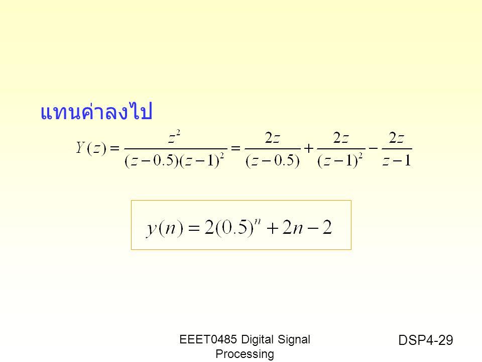 แทนค่าลงไป EEET0485 Digital Signal Processing