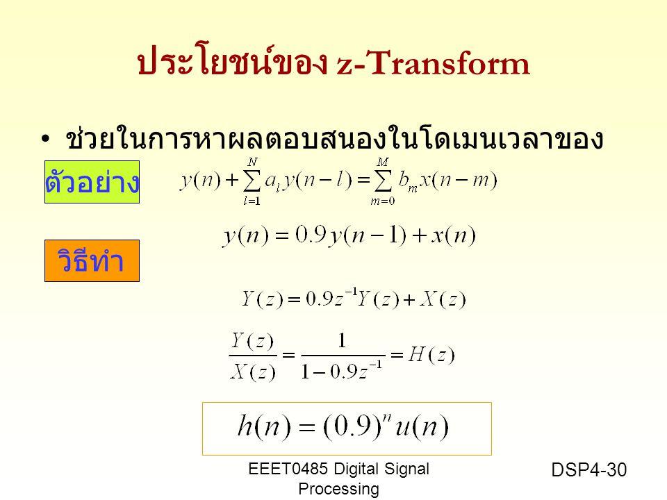 ประโยชน์ของ z-Transform