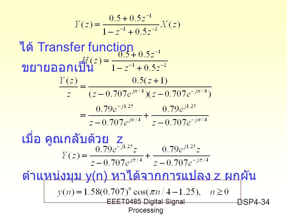 ตำแหน่งมุม y(n) หาได้จากการแปลง z ผกผัน