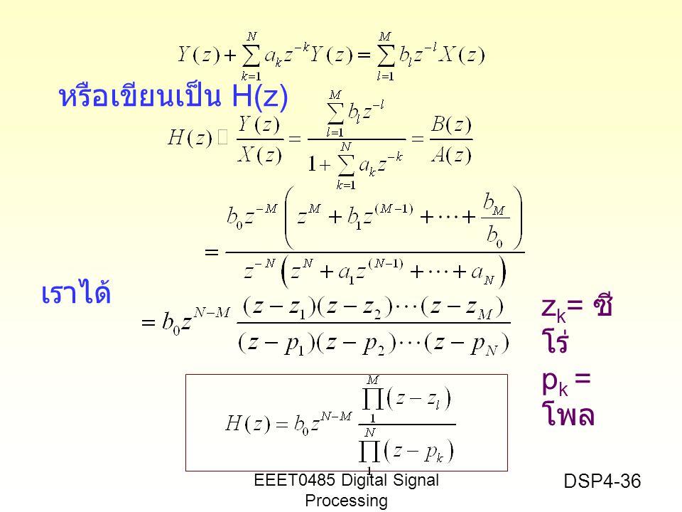 หรือเขียนเป็น H(z) เราได้ zk= ซีโร่ pk =โพล
