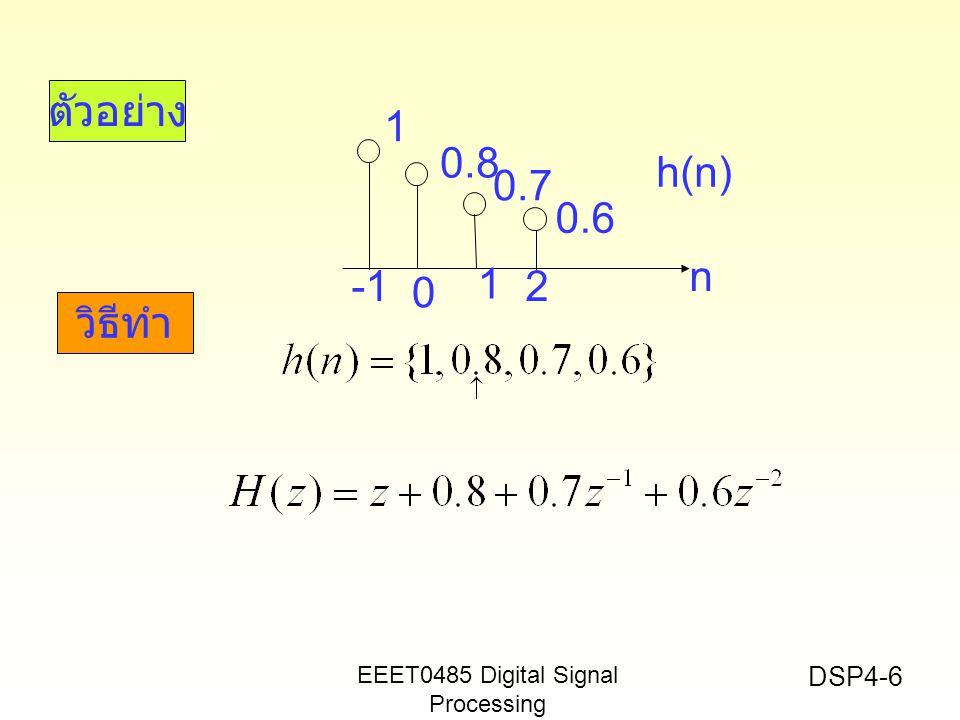 ตัวอย่าง 1 0.8 h(n) 0.7 0.6 n -1 1 2 วิธีทำ