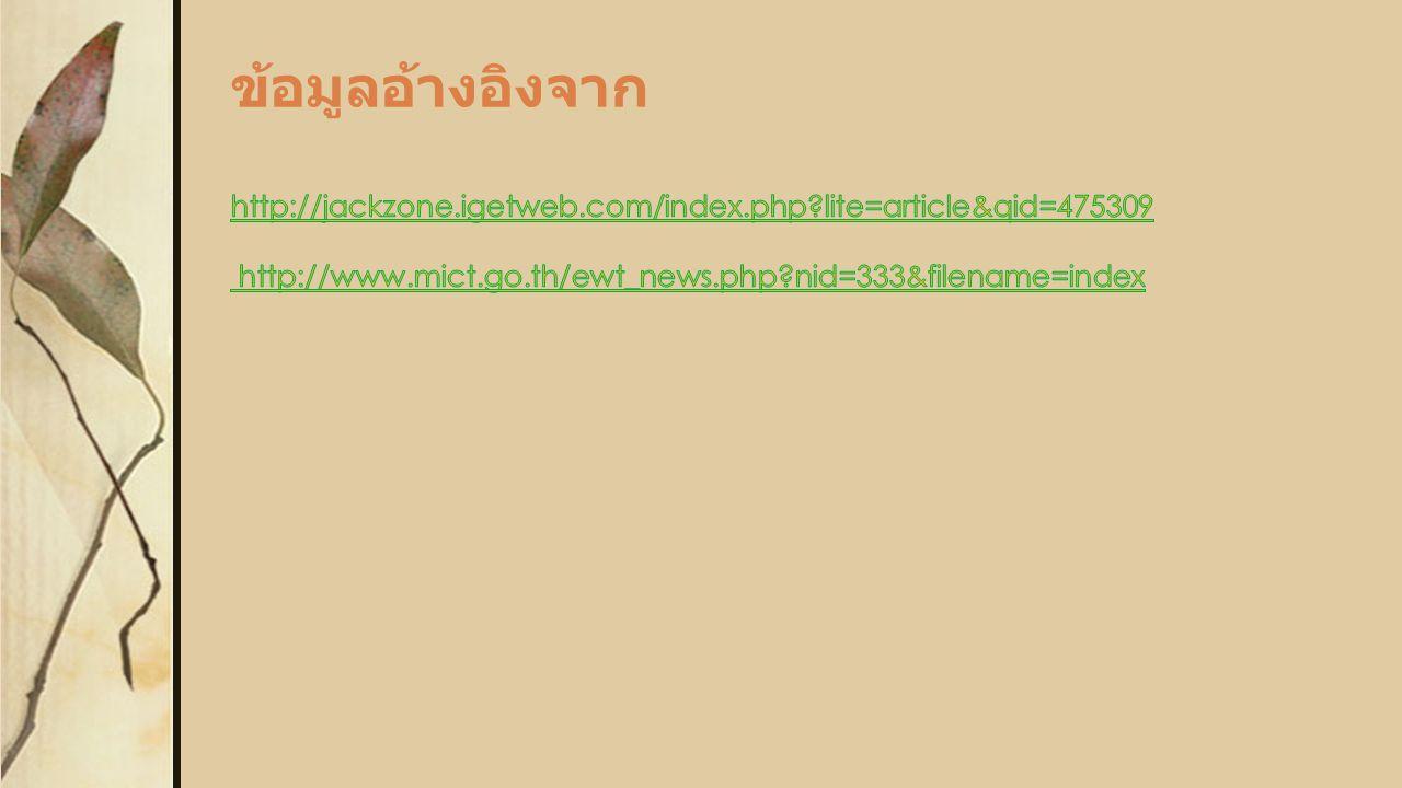 ข้อมูลอ้างอิงจาก http://jackzone. igetweb. com/index. php