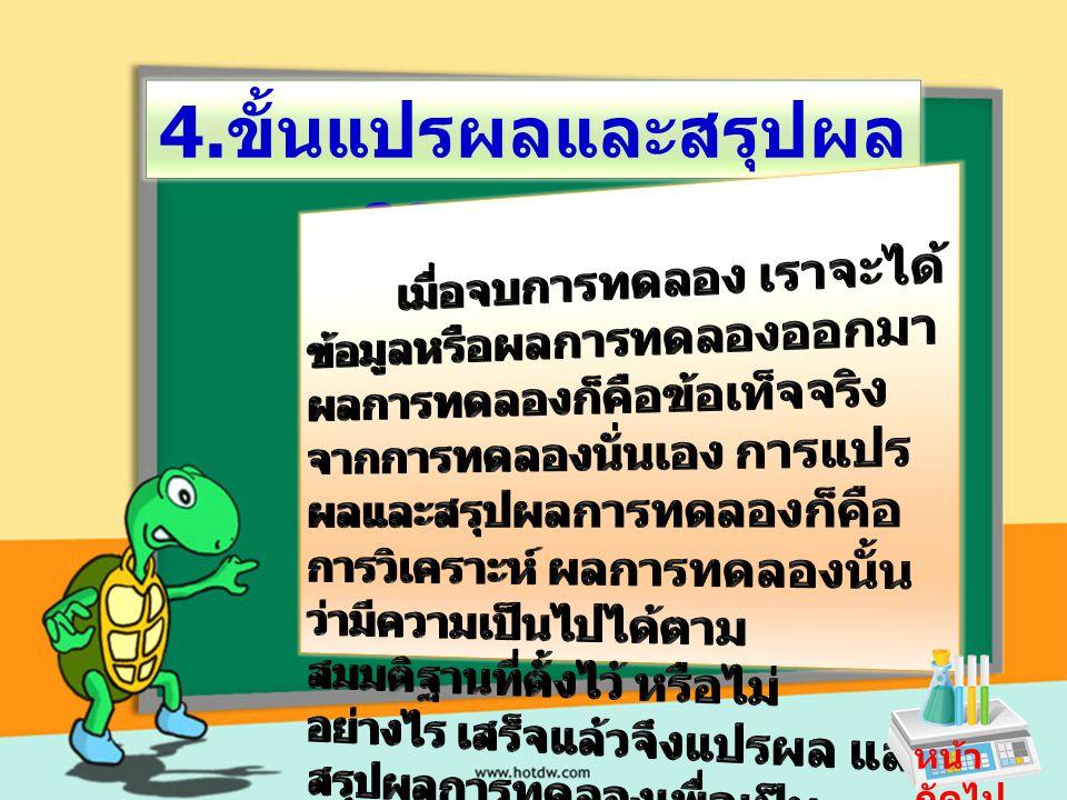 4.ขั้นแปรผลและสรุปผลการทดลอง