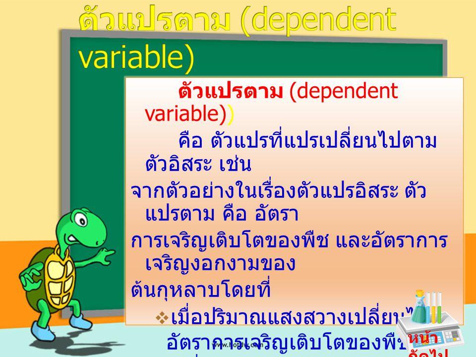 ตัวแปรตาม (dependent variable)