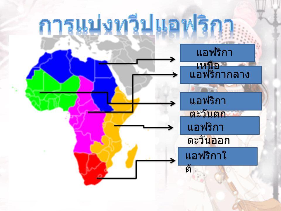 การแบ่งทวีปแอฟริกา แอฟริกาเหนือ แอฟริกากลาง แอฟริกาตะวันตก