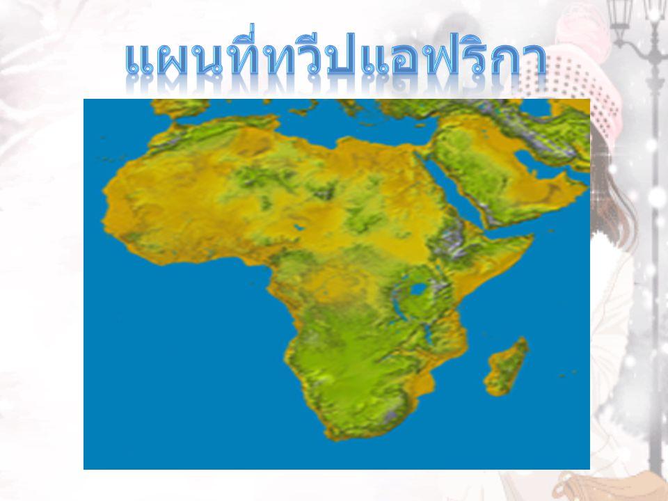 แผนที่ทวีปแอฟริกา
