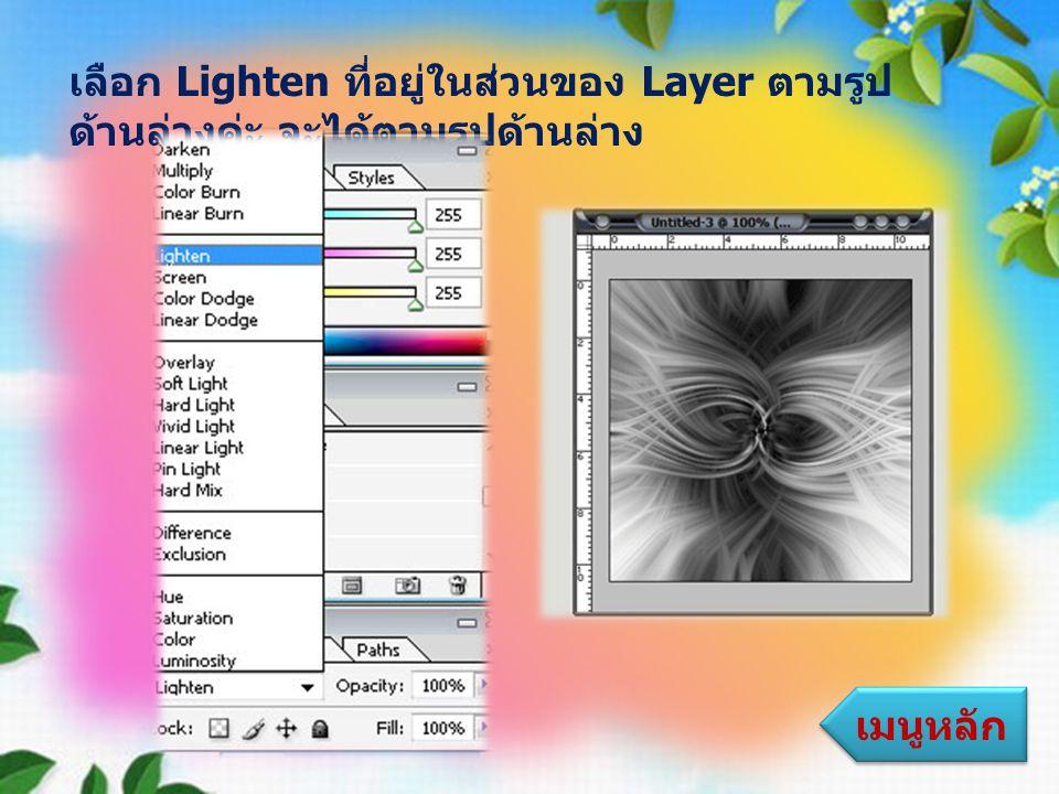 เลือก Lighten ที่อยู่ในส่วนของ Layer ตามรูปด้านล่างค่ะ จะได้ตามรูปด้านล่าง