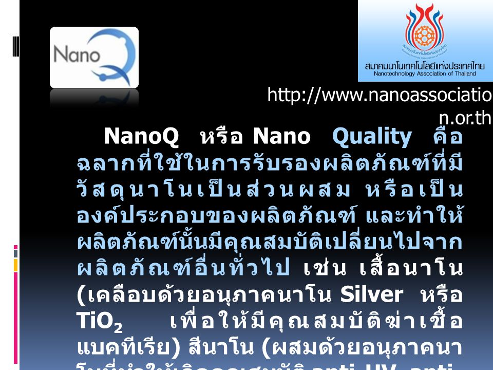 http://www.nanoassociation.or.th