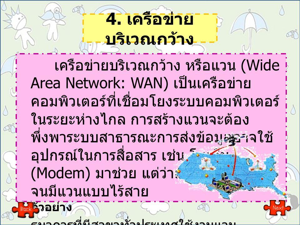 4. เครือข่ายบริเวณกว้าง