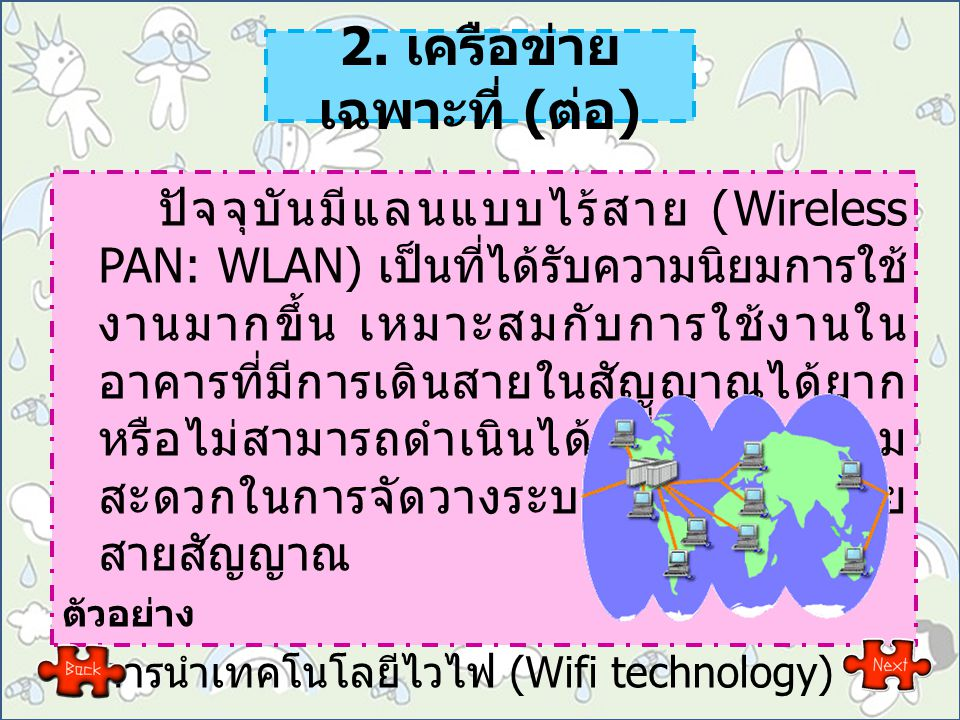2. เครือข่ายเฉพาะที่ (ต่อ)
