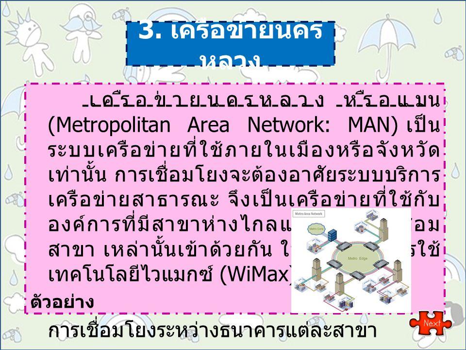 3. เครือข่ายนครหลวง