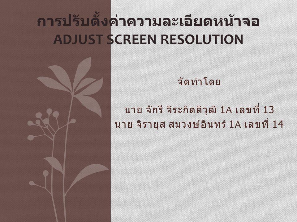 การปรับตั้งค่าความละเอียดหน้าจอ Adjust Screen Resolution