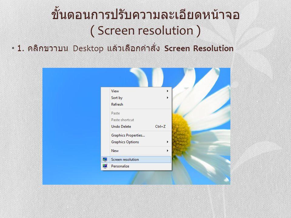 ขั้นตอนการปรับความละเอียดหน้าจอ ( Screen resolution )