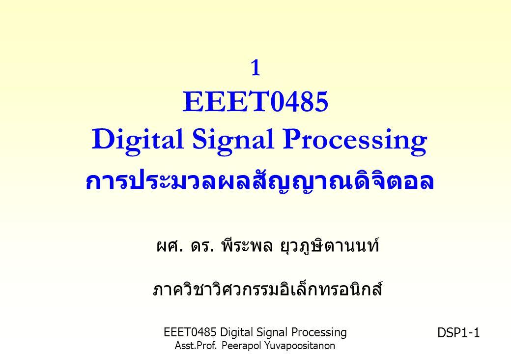 1 EEET0485 Digital Signal Processing การประมวลผลสัญญาณดิจิตอล