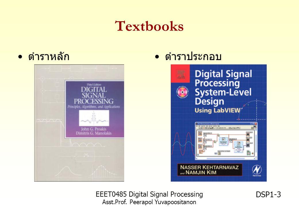 Textbooks ตำราหลัก ตำราประกอบ EEET0485 Digital Signal Processing