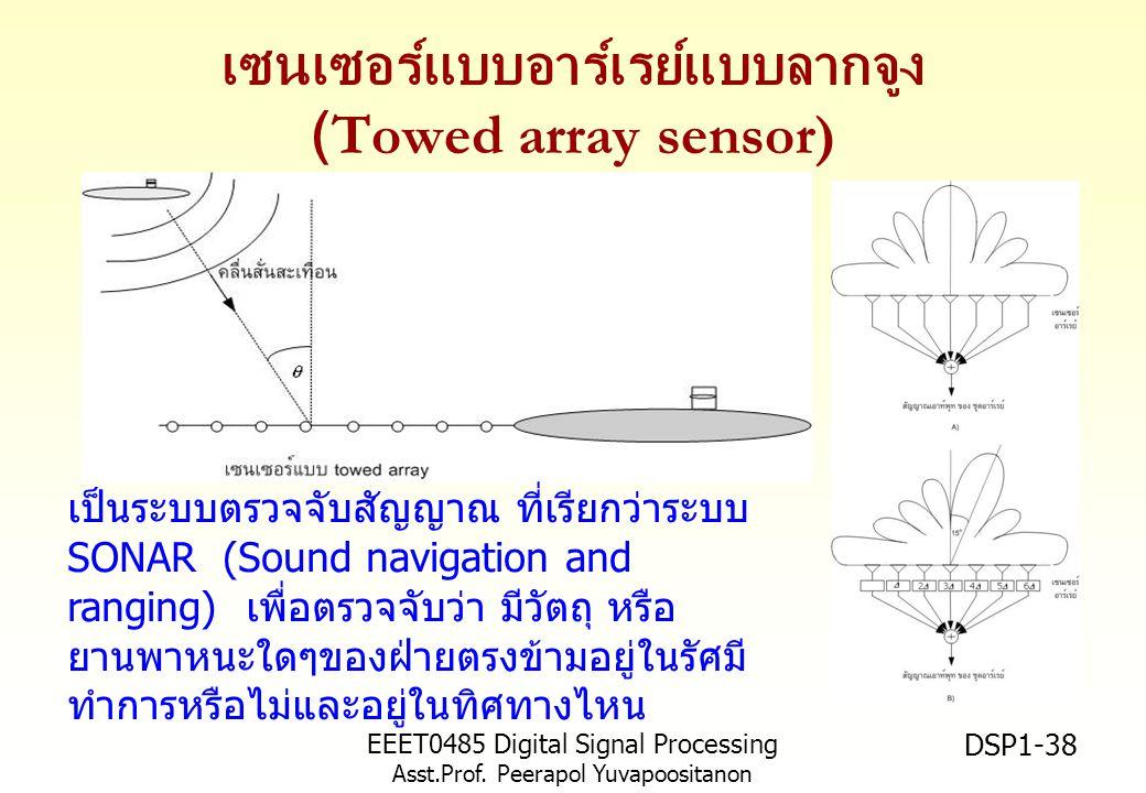 เซนเซอร์แบบอาร์เรย์แบบลากจูง (Towed array sensor)