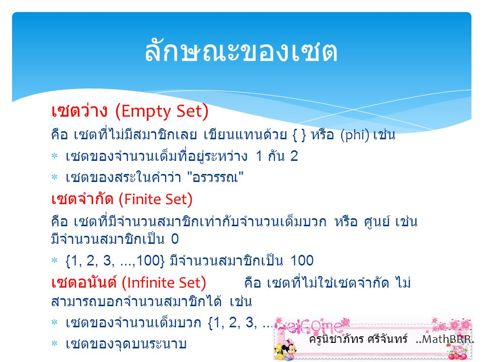 ลักษณะของเซต เซตว่าง (Empty Set) เซตจำกัด (Finite Set)