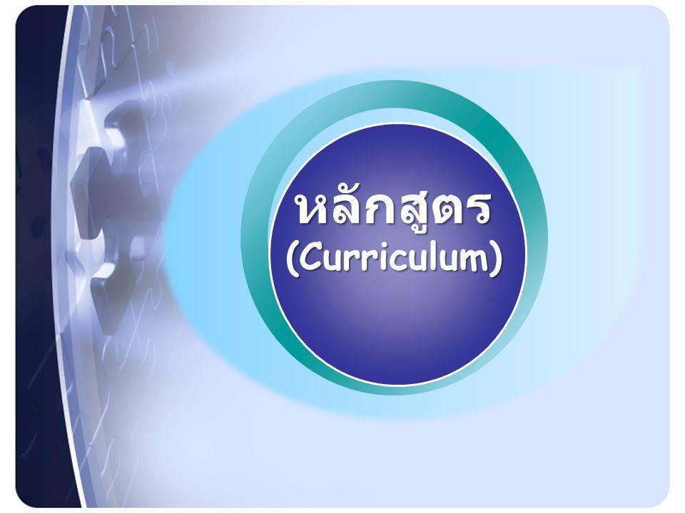 หลักสูตร (Curriculum)