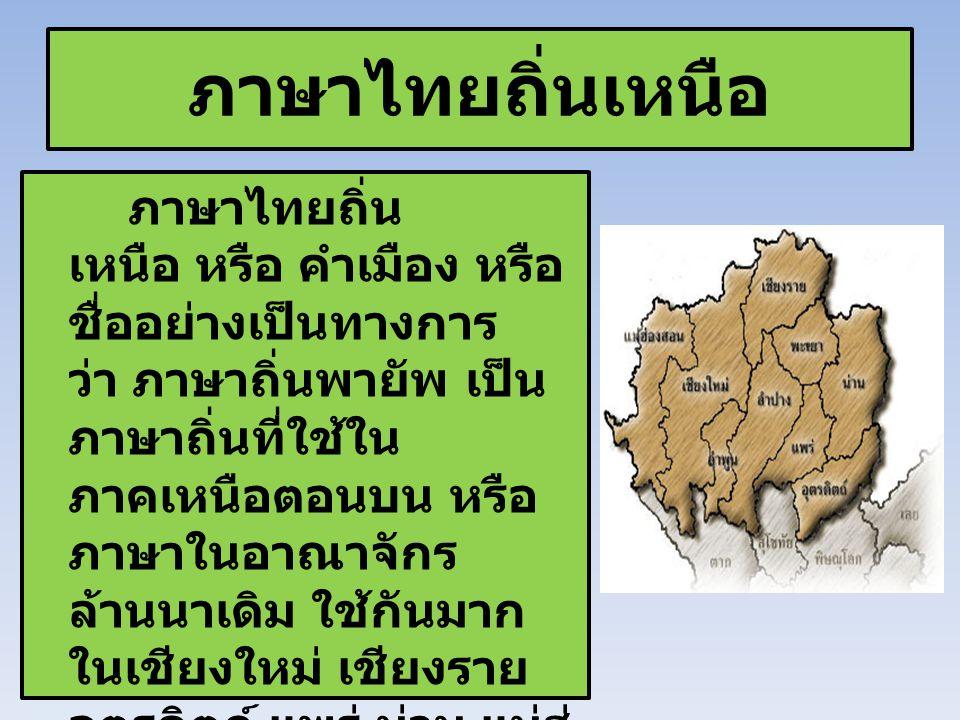 ภาษาไทยถิ่นเหนือ