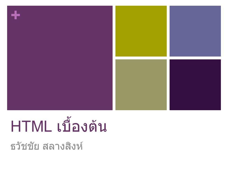 HTML เบื้องต้น ธวัชชัย สลางสิงห์