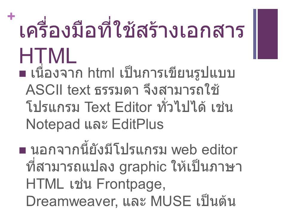 เครื่องมือที่ใช้สร้างเอกสาร HTML