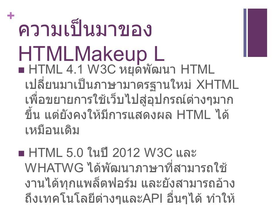 ความเป็นมาของ HTMLMakeup L