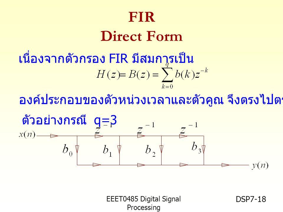 FIR Direct Form เนื่องจากตัวกรอง FIR มีสมการเป็น