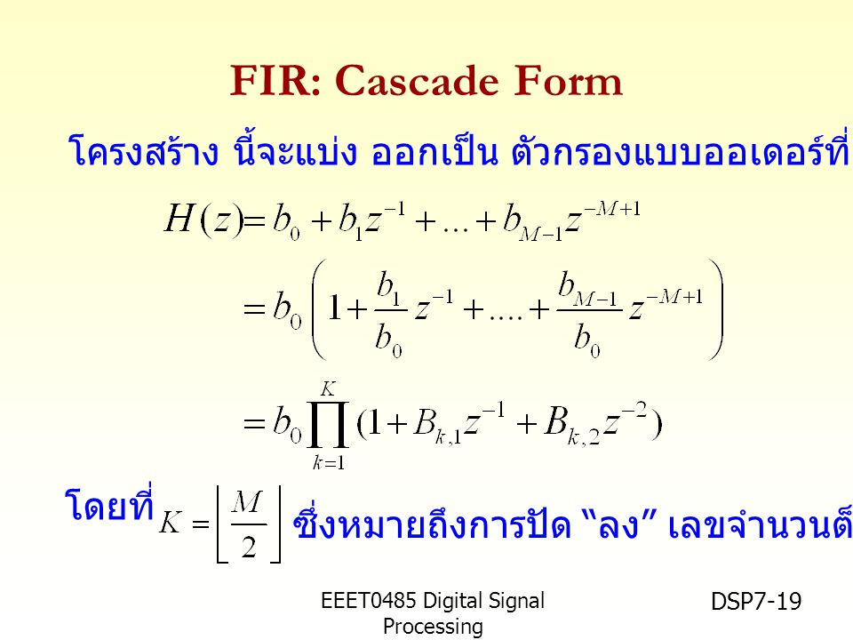 FIR: Cascade Form โครงสร้าง นี้จะแบ่ง ออกเป็น ตัวกรองแบบออเดอร์ที่สอง หลายๆ ตัว. โดยที่ ซึ่งหมายถึงการปัด ลง เลขจำนวนต็ม.