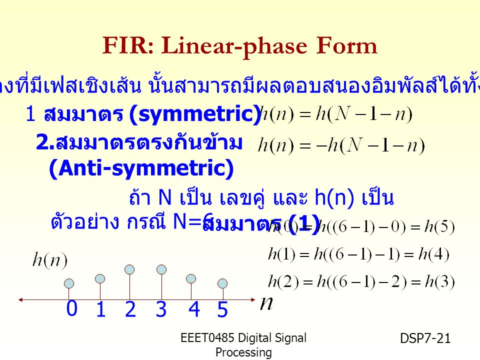 FIR: Linear-phase Form