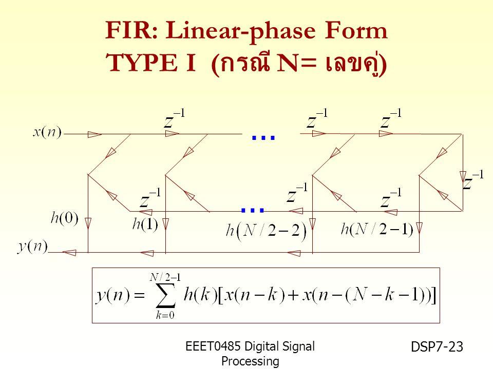 FIR: Linear-phase Form TYPE I (กรณี N= เลขคู่)