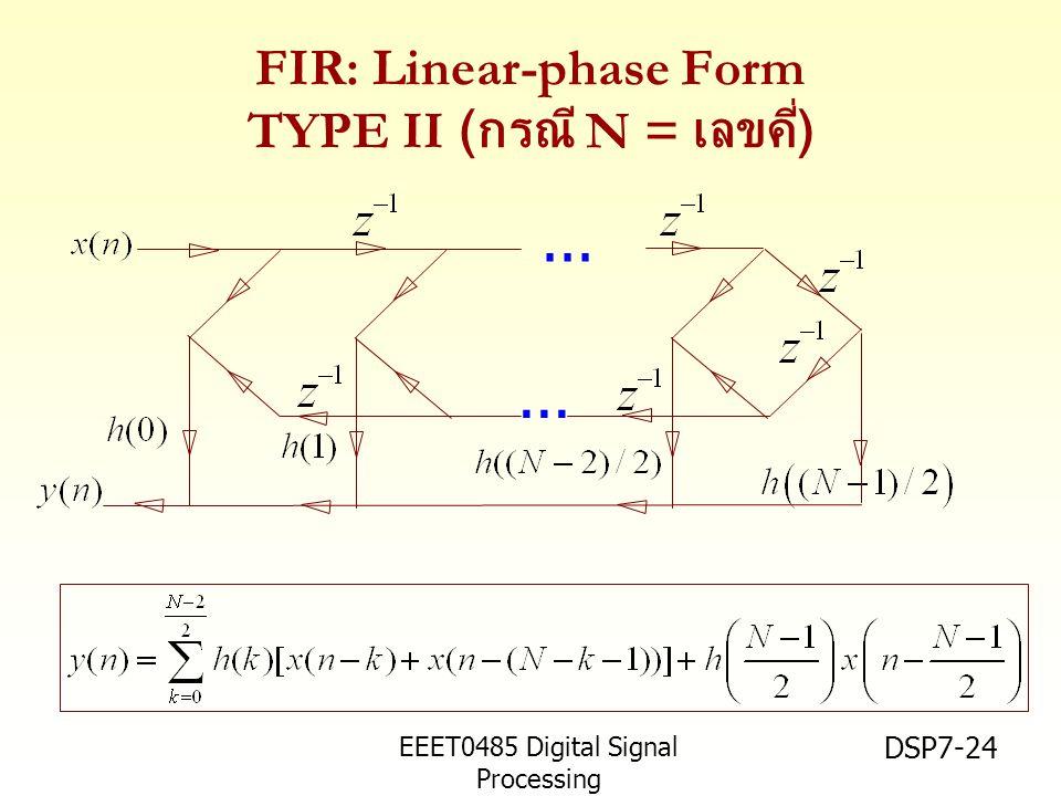 FIR: Linear-phase Form TYPE II (กรณี N = เลขคี่)