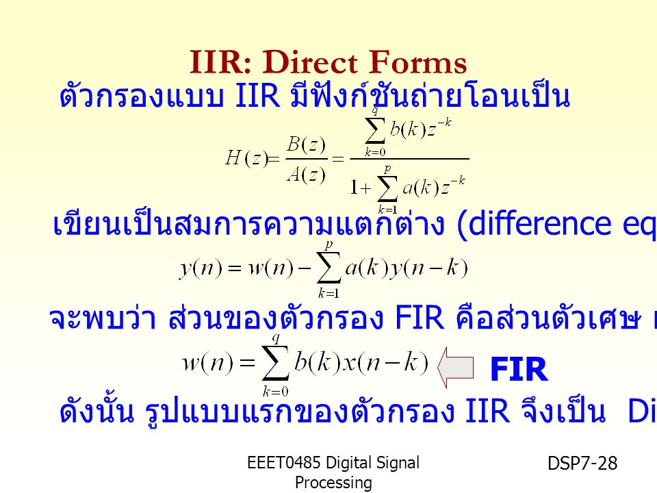 IIR: Direct Forms ตัวกรองแบบ IIR มีฟังก์ชันถ่ายโอนเป็น