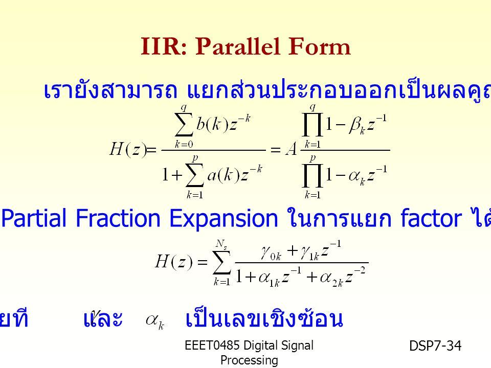 IIR: Parallel Form เรายังสามารถ แยกส่วนประกอบออกเป็นผลคูณของเทอมย่อยๆ