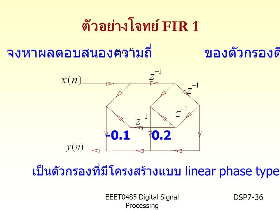 ตัวอย่างโจทย์ FIR 1 จงหาผลตอบสนองความถี่ ของตัวกรองดิจิตอลแบบ FIR -0.1
