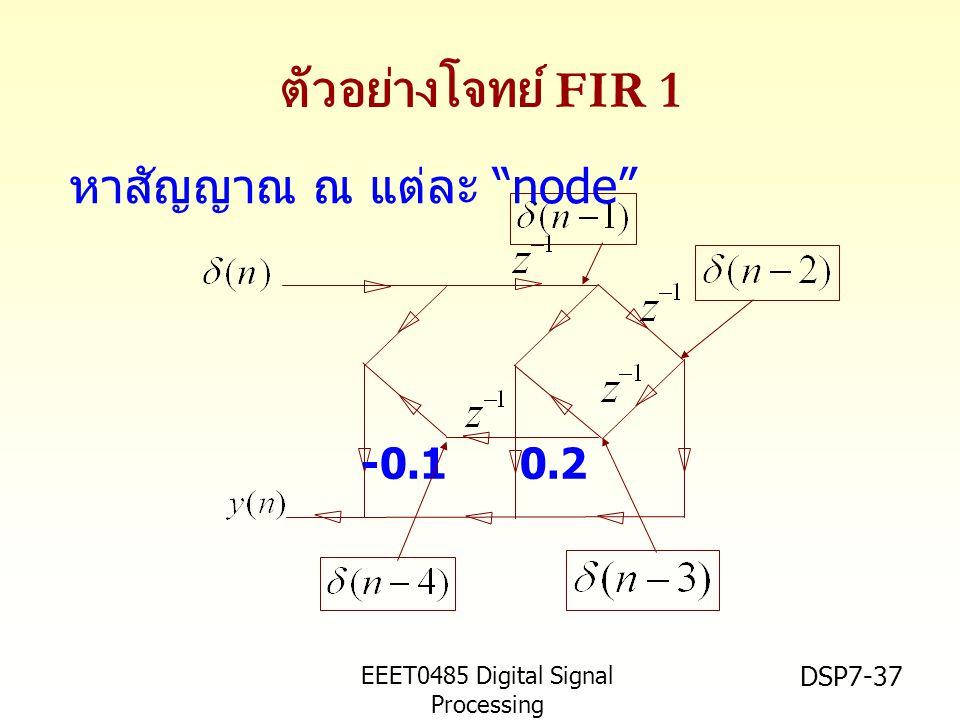 ตัวอย่างโจทย์ FIR 1 หาสัญญาณ ณ แต่ละ node -0.1 0.2