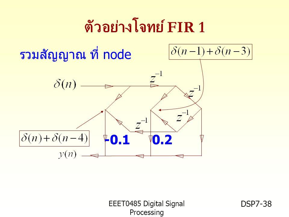 ตัวอย่างโจทย์ FIR 1 รวมสัญญาณ ที่ node -0.1 0.2