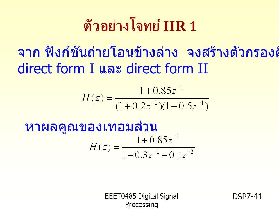 ตัวอย่างโจทย์ IIR 1 จาก ฟังก์ชันถ่ายโอนข้างล่าง จงสร้างตัวกรองดิจิตอลในแบบ. direct form I และ direct form II.